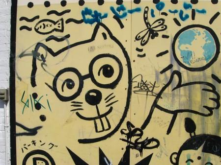 Cat vandalism