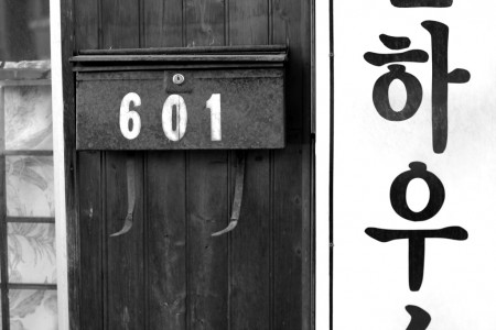 Mailbox and Korean lettering